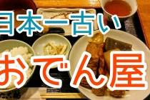 大阪梅田「たこ梅北店」