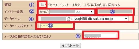 webサイト集客j