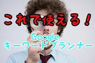 【これで解決】Googleキーワードプランナーが使えない!282円で月間検索ボリューム数を表示させる方法