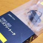「Jabra MINI ブラック ワイヤレス Bluetooth イヤホン ヘッドセット」購入 シンプル操作で使いやすい