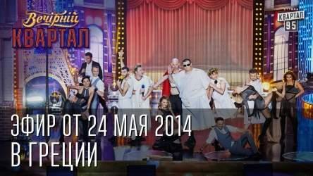 Вечерний Квартал эфир от 24 мая 2014 г. Квартал 95 в Греции