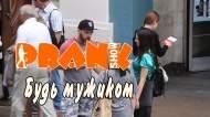 1402272304_Bud-muzhikom-GoshaProductionPrank_1