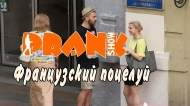 1402351503_Francuzskiiy-poceluiy-GoshaProductionPrank_1