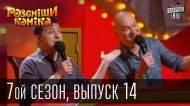 1402798803_Rassmeshi-Komika-7-oiy-sezon-vypusk-14_1