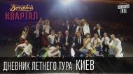 1403708705_Kvartal-95-Dnevnik-letnego-tura-Vecherniiy-kvartal-v-Kieve_1