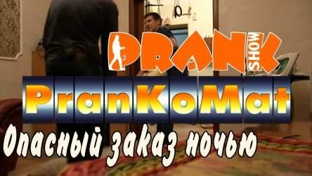 PranKoMat - Опасный заказ ночью