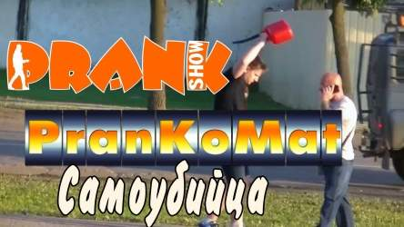 PranKoMat - Самоубийца
