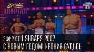 1407351904_Vecherniiy-kvartal-vypusk-17-01-01-2007-S-Novym-Godom-Ironiya-sud-by-17-mgnoveniiy-vesny-mer-Kieva_1