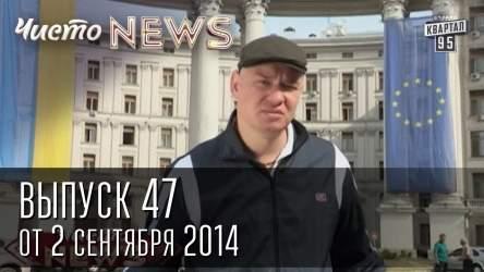 Чисто News, выпуск 47, от 2-го сентября, 2014г.