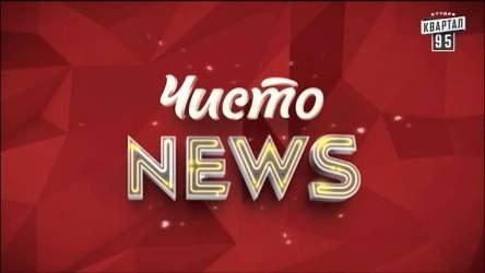 Чисто News, выпуск 49, от 4-го сентября, 2014г.