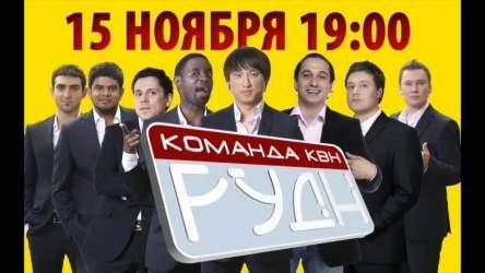 """Концерт команды КВН """" Сборная РУДН"""", чемпиона 2006 года. «У природы нет плохих народов»"""
