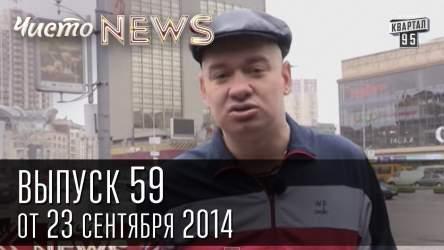 Чисто News, выпуск 59, от 23-го сентября, 2014г.