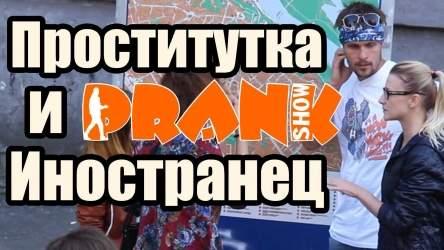 Пранк / Проститутка и иностранец