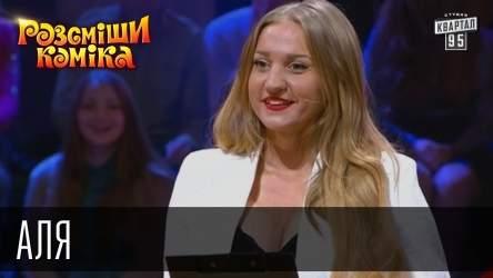 Рассмеши Комика, сезон 8, выпуск 2, Аля, г. Новосибирск.