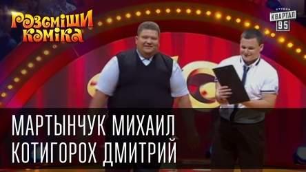 Рассмеши Комика, сезон 8, выпуск 2, Мартынчук Михаил и Котигорох Дмитрий, г. Ровно.
