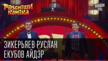 Рассмеши Комика, сезон 8, выпуск 2, Зикерьяев Руслан и Екубов Айдэр, г. Симферополь.