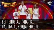 1411888803_Rassmeshi-Komika-sezon-8-vypusk-2-Beglecov-Andreiy-Rudaya-Karina-Padoba-Andreiy-Bondarenko-Polina_1