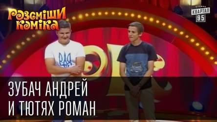 Рассмеши Комика, сезон 8, выпуск 3, Зубач Андрей и Тютях Роман, г. Камень-Каширский.