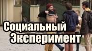 1412708702_Prank-Social-nyiy-eksperiment-GoshaProductionPrank_1