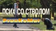 1412748302_Prank-Psih-so-stvolom-PranKoMat-GoshaProductionPrank_1
