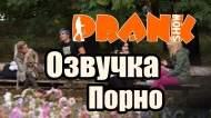 1412787902_Prank-Ozvuchivaem-porno-GoshaProductionPrank_1