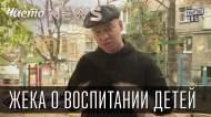 1412838301_Zheka-o-vospitanii-deteiy_1