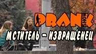 1412946302_Prank-Mstitel-izvrashenec-GoshaProductionPrank_1