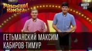 1413077701_Rassmeshi-Komika-sezon-8-vypusk-4-Get-manskiiy-Maksim-i-Kabirov-Timur-g-Lugansk_1