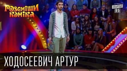 Рассмеши Комика, сезон 8, выпуск 4, Ходосеевич Артур, г. Минск.
