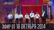 1413670502_Vecherniiy-Kvartal-KrymNash-SBU-po-imeni-Solnce-vybory-v-Ukraine-mer-Klichko-18-oktyabrya-2014g_1