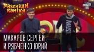 1413670802_Rassmeshi-Komika-sezon-8-vypusk-5-Makarov-Sergeiy-i-Ryabchenko-Yuriiy-g-Lugansk_1