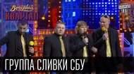 1413709802_Vecherniiy-Kvartal-Gruppa-Slivki-SBU-Nalivaiychenko-Yarema-Avakov-Geleteiy-18-oktyabrya-2014g_1