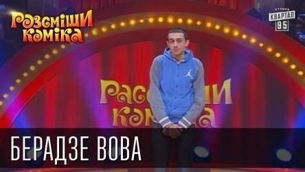 Рассмеши Комика, сезон 8, выпуск 5, Берадзе Вова, г. Ростов-на-Дону.