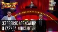 1413710701_Rassmeshi-Komika-sezon-8-vypusk-5-Zheleznyak-Aleksandr-i-Karida-Konstantin-g-Mariupol_1