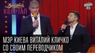 1413711002_Vecherniiy-Kvartal-Mer-Kieva-Vitaliiy-Klichko-so-svoim-perevodchikom-efir-ot-18-oktyabrya-2014g_1