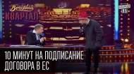 1413749402_Vecherniiy-Kvartal-Yanukovich-i-associaciya-s-EvroSoyuzom-za-10-minut-do-podpisaniya-dogovora-s-ES_1