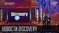 1413828602_Vecherniiy-Kvartal-politicheskie-novosti-na-kanale-Discovery-efir-ot-18-oktyabrya-2014g_1