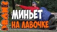 1413857102_Prank-Minet-na-lavochke-GoshaProductionPrank_1