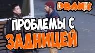 1414094702_Prank-Problemy-s-zadniceiy-GoshaProductionPrank_1