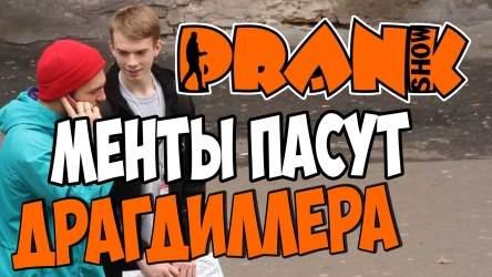 Пранк / Менты пасут драгдиллера