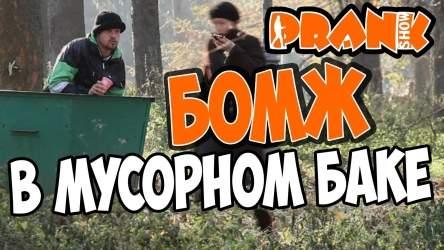Пранк / БОМЖ В МУСОРНОМ БАКЕ