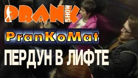 Пранк / Пердун в лифте / PranKoMat