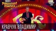 1415491502_Rassmeshi-Komika-sezon-8-vypusk-8-Kravchuk-Vladimir-g-Rovno_1