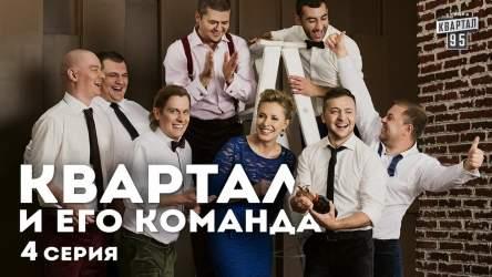 Квартал и его команда - 4 серия HD - Документальный сериал