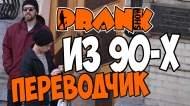 1415559902_Prank-Perevodchik-iz-90-h-GoshaProductionPrank_1