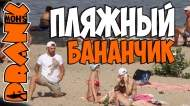 1415916301_Prank-Plyazhnyiy-bananchik-GoshaProductionPrank_1