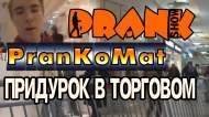 1416114302_Prank-Pridurok-v-torgovom-centre-PranKoMat-GoshaProductionPrank_1