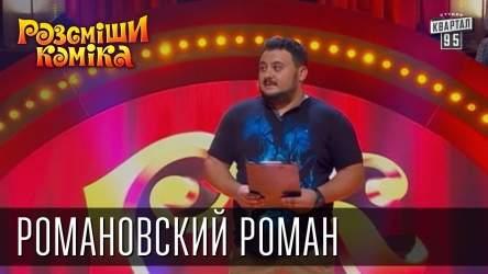 Рассмеши Комика, сезон 8, выпуск 9, Романовский Роман, г. Кривой Рог.