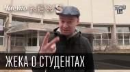 1416481802_Zheka-o-studentah_1