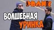 1416629101_Prank-Volshebnaya-urinka-GoshaProductionPrank_1